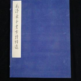 毛泽东手书古诗词选•6开函套装•宣纸影印二册全•好品相!