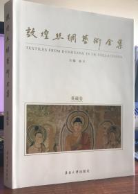 敦煌丝绸艺术全集·英藏卷(中文版)