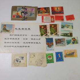 文革时期邮票一组19张 合售 品相自鉴