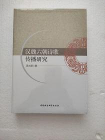 汉魏六朝诗歌传播研究