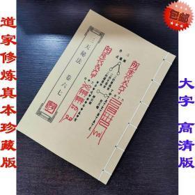 道家修炼真本珍藏版:三天秘法(卷六七)实拍图 线装 大字高清