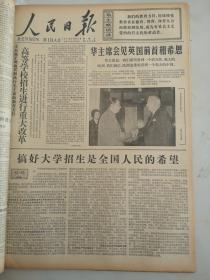 1977年10月21日人民日报  高等学校招生进行重点改革