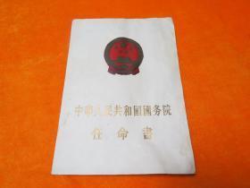 中华人民共和国国务院任命书1958年(周恩来总理颁布)