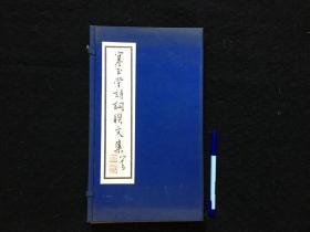 寒玉堂诗词联文集,一函二册,线装老书,约六十年代出版