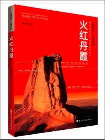 全景巡礼,大美中国:火红丹霞