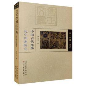 中国古代莲花化生图像研究