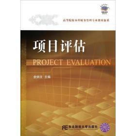 正版~项目评估/高等院校本科财务管理专业教材新系
