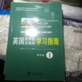 英国文学史及选读学习指南2(重排版)