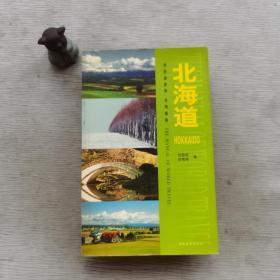 伴您游世界·实用指南.北海道