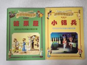 糖果屋和其他世界经典童话寓言故事