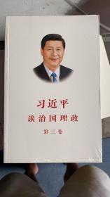 习近平谈治国理政第三卷平装