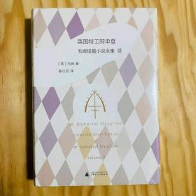 英国特工阿申登:毛姆短篇小说全集3