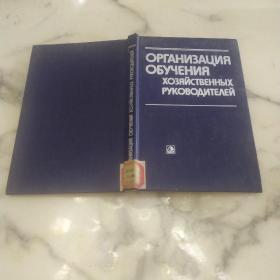 俄文原版书《各社会主义国家的经验》 精装本
