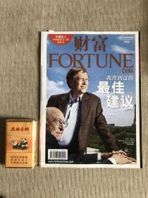 财富 中文版  2009年9月上半月刊