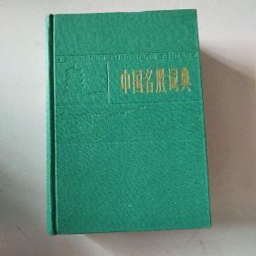 《中国名胜词典》精装。