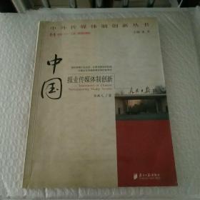 中国报业传媒体制创新