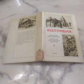 俄文原版书《哥伦比亚经济与社会政治发展趋势》 精装本