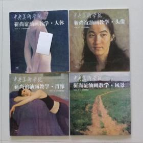 靳尚谊油画教学:风景、头像、肖像、人体,全套4本合售(《人体》册外壳边角有磨损,品相稍差,如最后3张图所示)