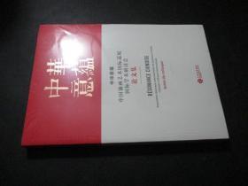 中华意蕴:中国油画艺术国际巡展国际学术研讨会论文集