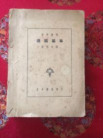 逻辑基本(全一册)民国旧书