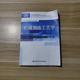 机械制造工艺学(第二版)
