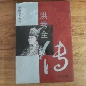 中国名人大传——洪秀全传