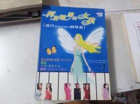 挥着翅膀的女孩 流行歌曲改编的钢琴曲