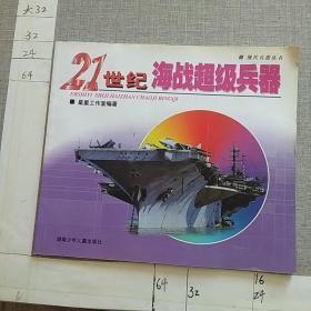 21世纪海战超级兵器