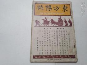 民国14年《东方杂志》第22卷第八号