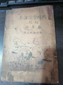 稀见抗战山东安邱县政府印===战时常识课本初级第五册