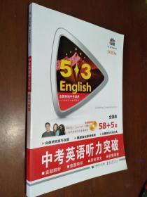 中考英语听力突破58+5套(全国版)2020版 曲一线科学备考 5·3英语听力系列图书