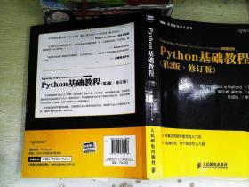 图灵程序设计丛书:Python基础教程   书有笔迹