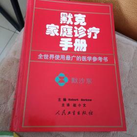 默克家庭诊疗手册