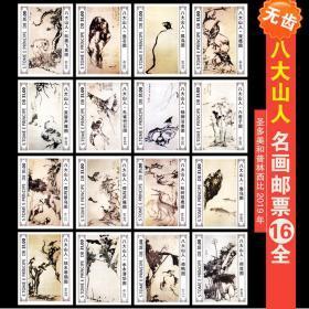 【2019年 TY中国名画系列邮票八大山人绘画邮票(无齿)W16全新外国邮票】