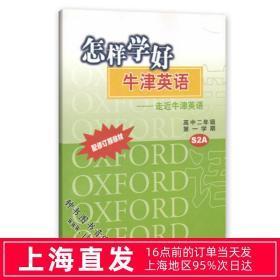 怎样学好牛津英语 高2年级/高二年级上 第一学期(配修订版教材) 高中英语强化训练 紧扣教材内容讲解 上海教育出版社