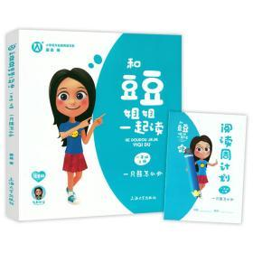和豆豆姐姐一起读 一只熊怎么办 一年级第一学期/1年级上 注音版 小学语文拓展阅读书系 有声伴读 扫码即听 上海大学出版社