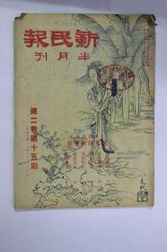 新民报半月刊(第二卷第15期)