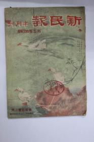 新民报半月刊(第二五第4期)