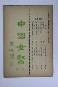 中国女医月刊(第一卷第4期)