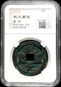 唐代:乾元重宝 折五十重轮 美品 评级币收藏级