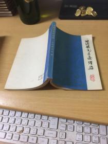浦辅周医疗经验