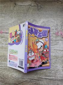 爆笑王国 19/漫画【正书口有笔迹】