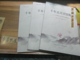 千年运河润馆陶---馆陶县大运河研究成果集锦