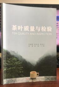 茶叶质量与检验