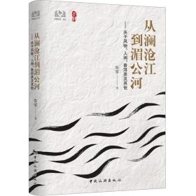 从澜沧江到湄公河——关于风物、人间、普洱茶及其他