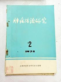 Q025446 肿瘤防治研究1974/2含早期食管鳞状细胞癌的病理学研究/胰腺癌临床误诊原因探讨/肺脂肪瘤等
