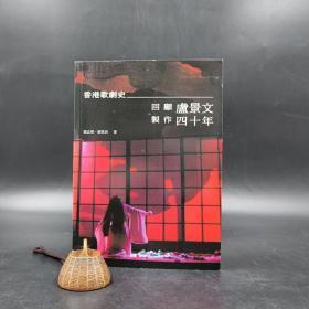 香港三联书店版   郭志邦、梁笑君《香港歌劇史:回顧盧景文製作四十年》(锁线胶钉)