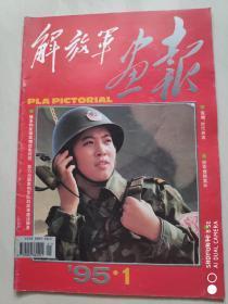 解放军画报:1995年第1期
