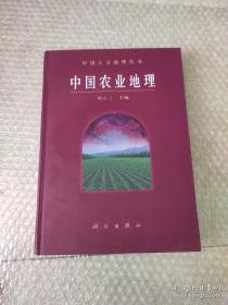 中国农业地理
