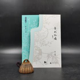 香港城市大学版  李天纲《年代记忆》(锁线胶订)